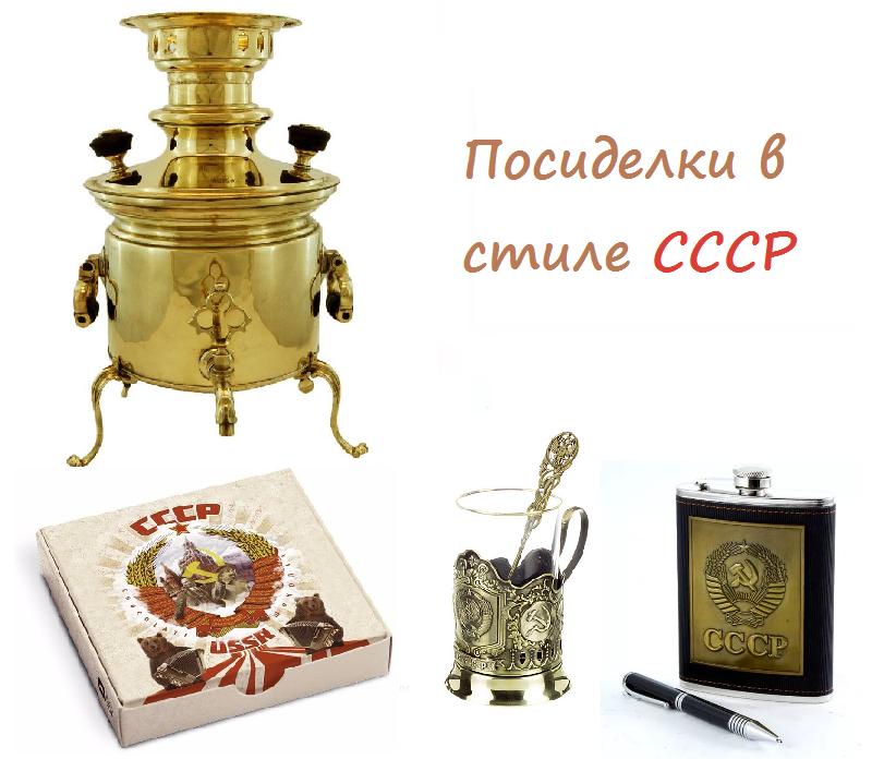 посиделки в стиле СССР