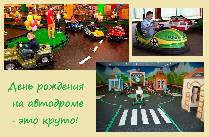 день рождения ребенка на автодроме