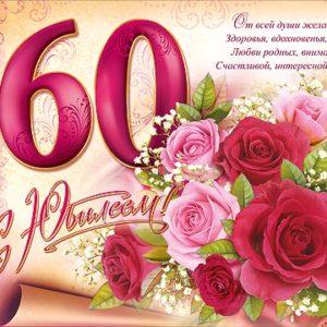 Сценарий юбилея женщине с песнями переделками на 60 лет