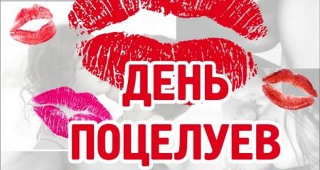 День поцелуев, смс поздравления