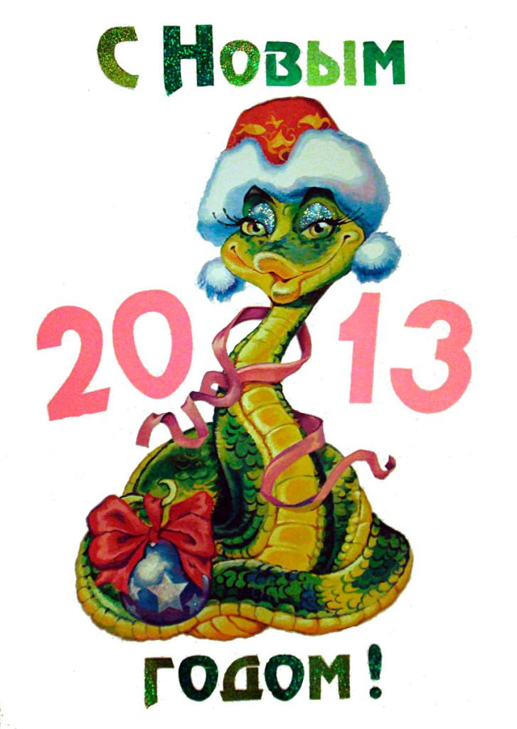 стенгазета к году змеи 2013