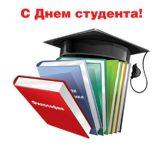 День студента - поздравления