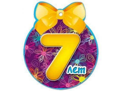 мини-сценарий дня рождения девочки 7 лет