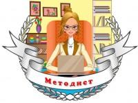 Поздравления методисту детского сада