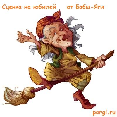 Баба-Яга поздравляет