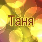 Татьянин день - поздравления на porgi.ru