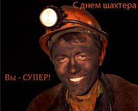 день шахтера стихи поздравления