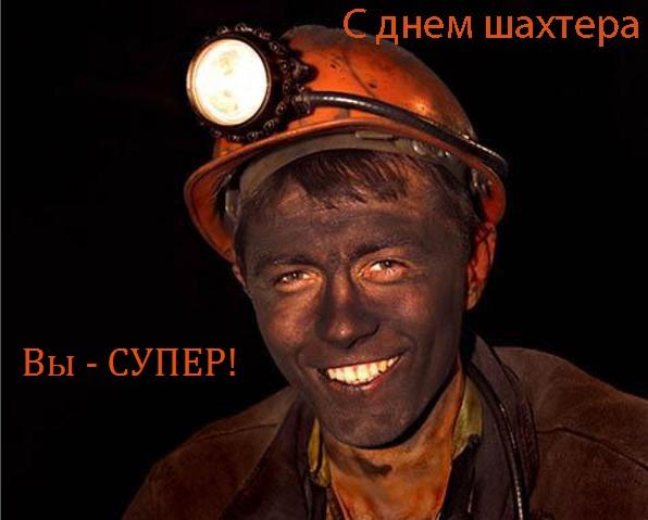Поздравленич с днем шахтера