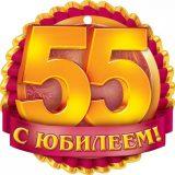 Сценарий юбилея 55 лет женщине: «Отличный юбилей!»