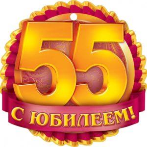 Сценарий на 55 лет
