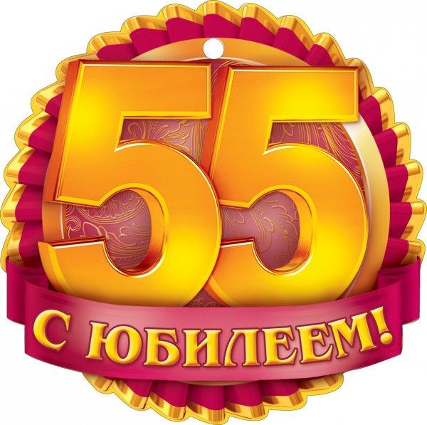 сценарий день рождения мужчины 55 лет веселый