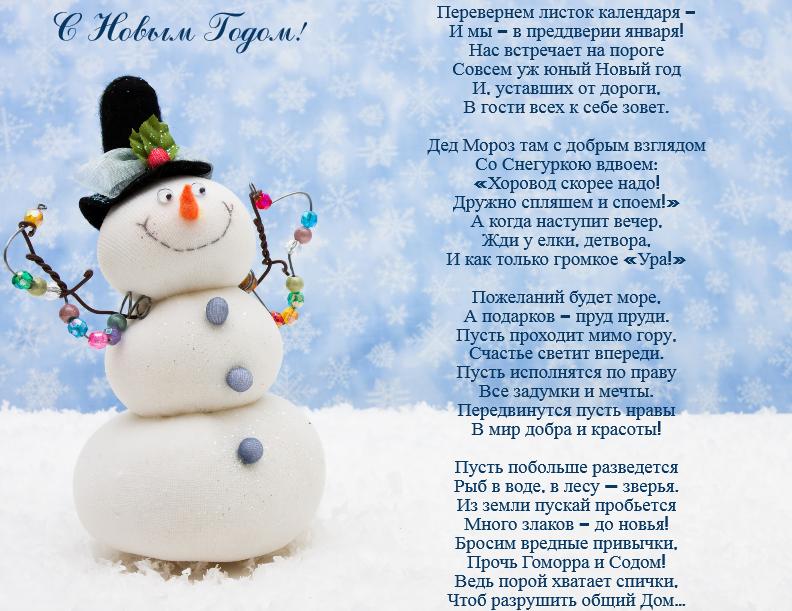 плакат с новым годом со снеговиком
