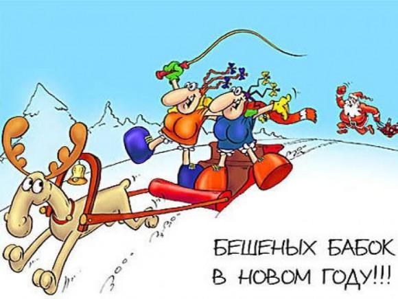 Поздравления с новым годом юмористические