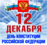 Поздравления с днем Конституции