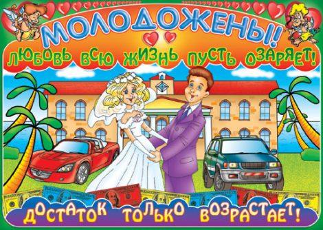 плакат на свадьбу про достаток