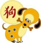 Новый Год желтой Собаки 2018 поздравления