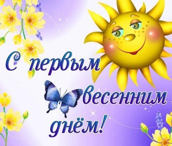1 марта день рождения и первый день весны
