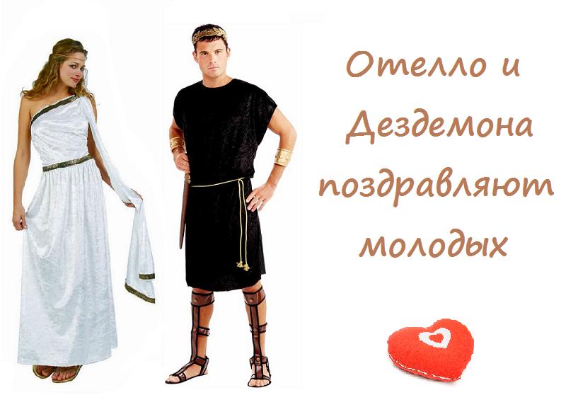 Отелло и Дездемона на свадьбе