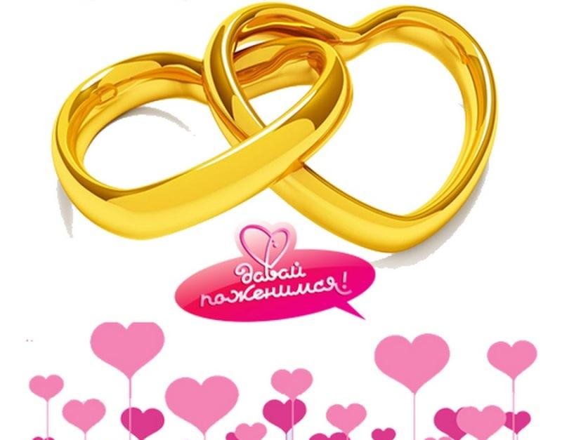 лого давай поженимся