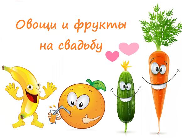 овощи и фрукты шуточный подарок