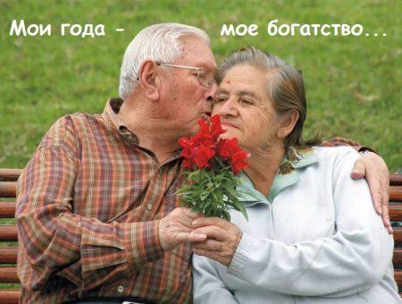 счастливые бабушка с дедушкой