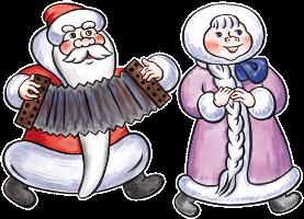 Дед Мороз и Снегурочка пляшут