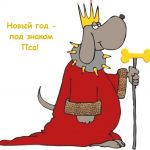 собака-царь