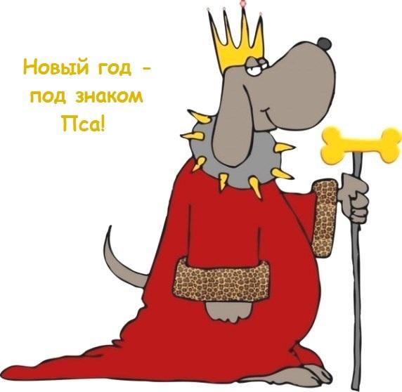 сценарий Нового Года собаки
