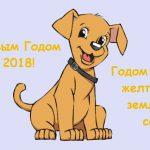 поздравления в прозе с годом собаки