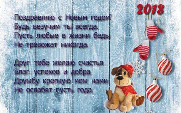 Друг, с Новым Годом!