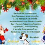 новый год собаки картинки