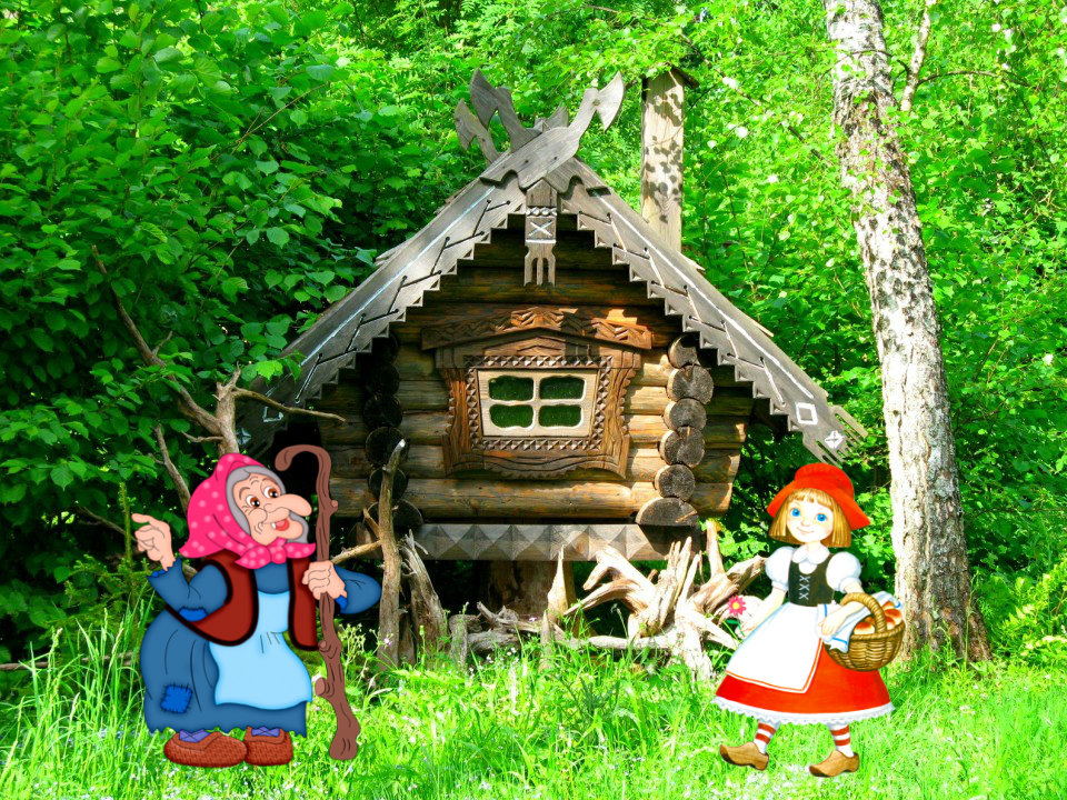 Сценка: Баба-Яга и Красная Шапочка