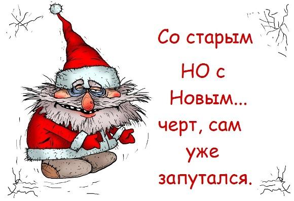 поздравления со Старым Новым Годом шуточные
