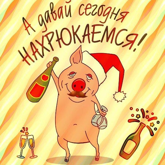 игра на год свиньи