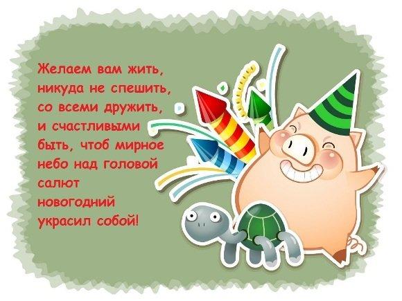 открытки на год свиньи