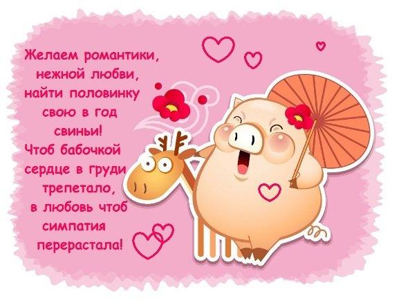 пожелание любви