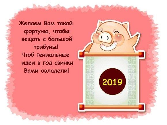 поздравления в картинках на год кабана