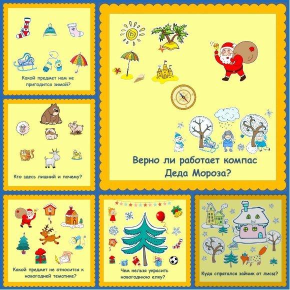 квест новогодний для малышей