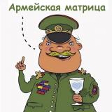 Сценарий на корпоратив 23 февраля: «Армейская матрица»