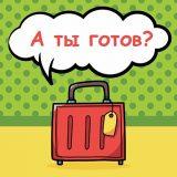 """Сценка на юбилей мужчине """"Тревожный чемоданчик"""""""