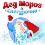 Супер-сценарий Дед Мороз и Снегурочка по вызову