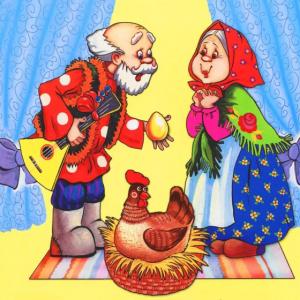 сказка-экспромт про мышку и курочку Рябу