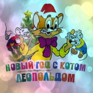 музыкальная сценка детям с котом леопольдом на утренник в Новый Год Мыши