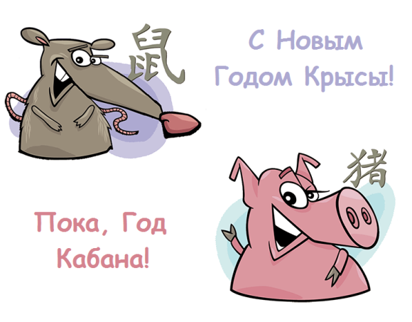 свинья и крыса - сценарий нового Года мыши