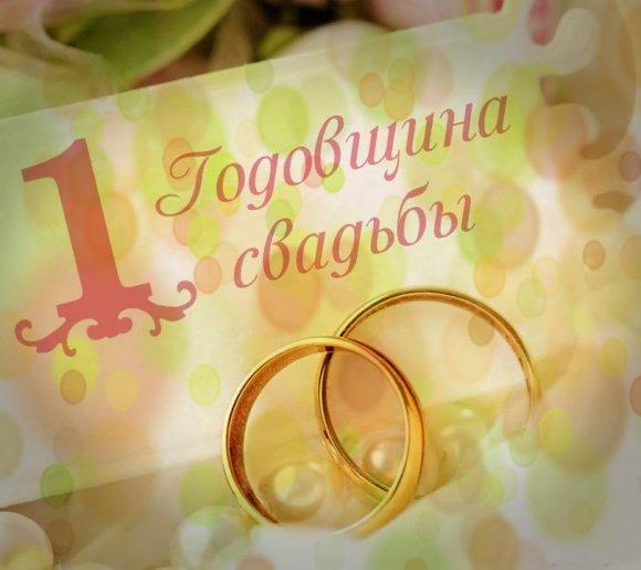 сценарий 1 года свадьбы - ситцевой