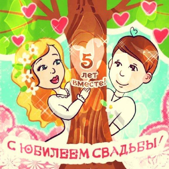 Картинка на 5 лет свадьбы прикольные в прозе