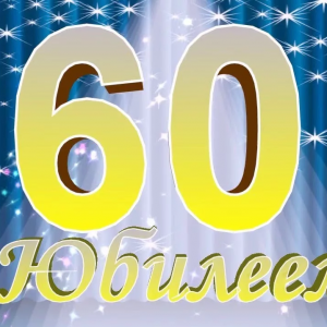 сценарий юбилея мужчины на 60 летие