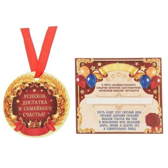 Шуточное вручение медали и грамоты юбиляру мужчине