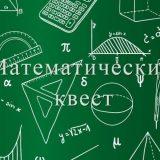 Квест математический детям с приборами и инструментами для измерений