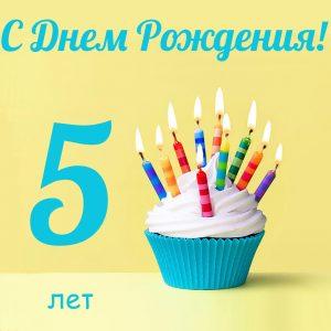 сценарий день рождения 5 лет ребенку